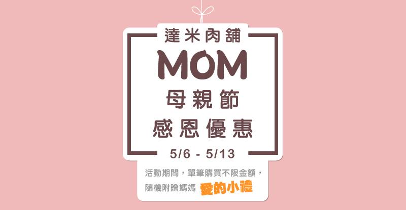 達米肉舖母親節優惠活動