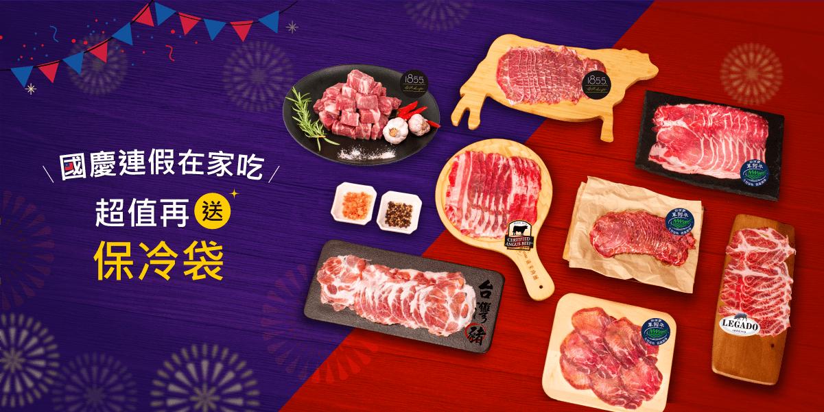 烤肉燒肉組食材