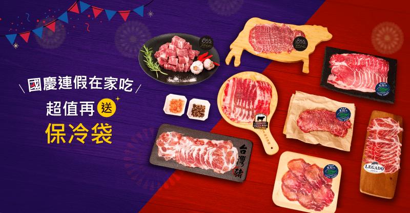 超值烤肉燒肉食材