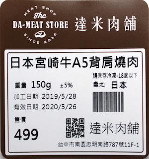 達米肉舖標籤