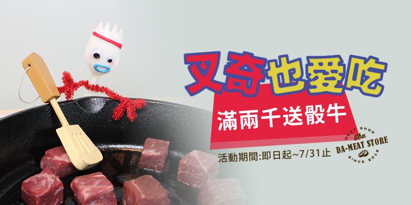 達米肉舖叉奇愛吃肉