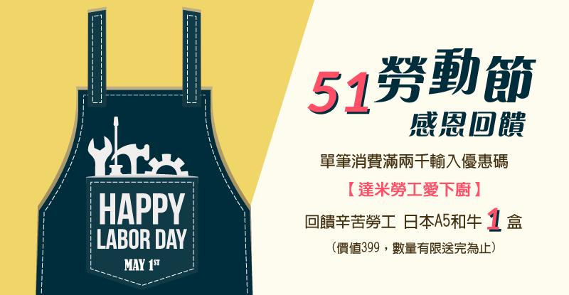 達米肉舖勞動節優惠送日本A5和牛