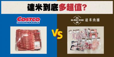 達米牛肉有比好市多便宜嗎?