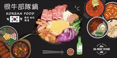 火鍋系列-很牛韓式部隊鍋