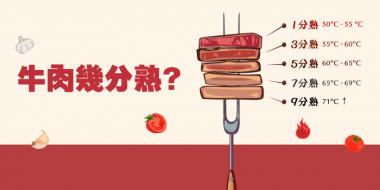 牛肉熟度怎麼控制? 牛肉幾分熟最好吃呢?