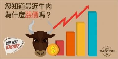 您知道最近牛肉為什麼漲價嗎?