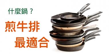 什麼鍋煎牛排最適合?