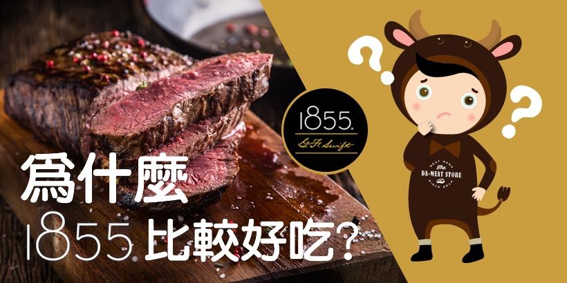 甚麼是1855牛肉?