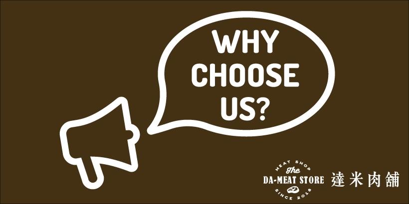 買牛肉找達米的五大理由