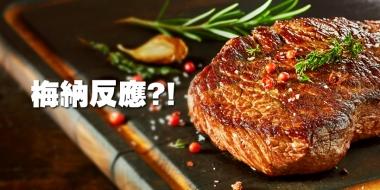 牛排煎出褐色不是燒焦 - 梅納反應