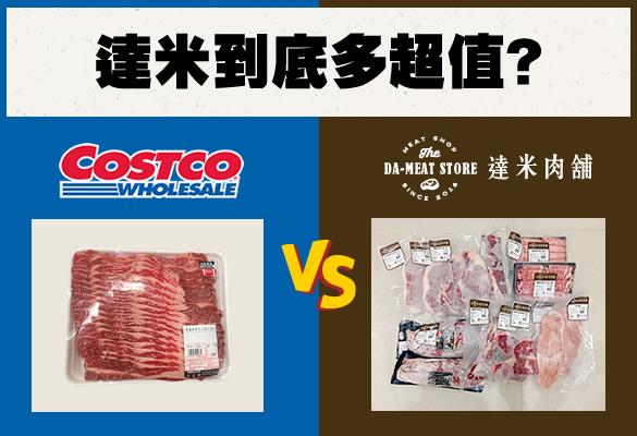 達米肉舖有比好市多便宜嗎?