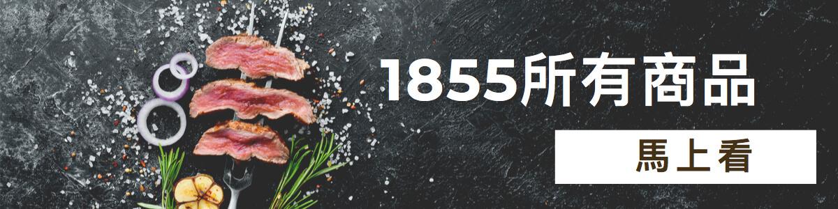 1855商品