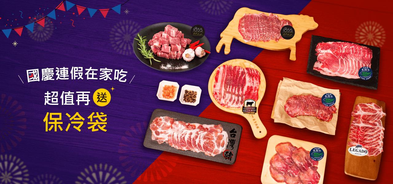 超值烤肉燒肉組