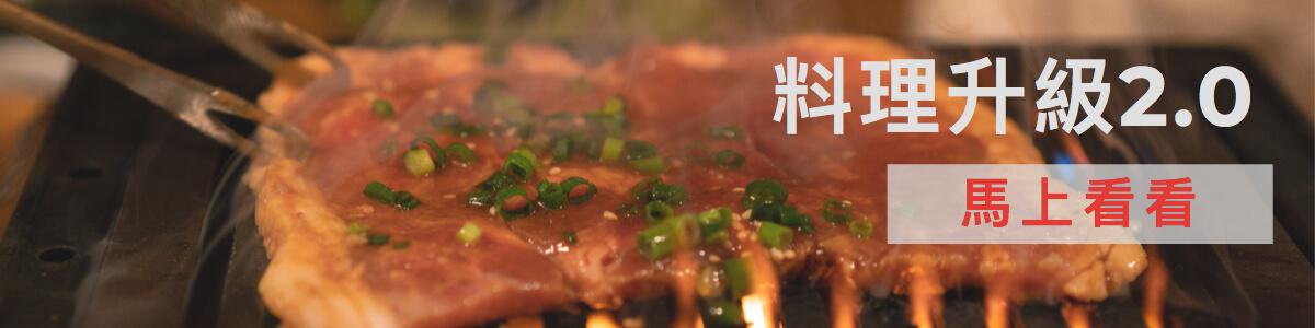 1855牛小排燒肉料理升級2.0